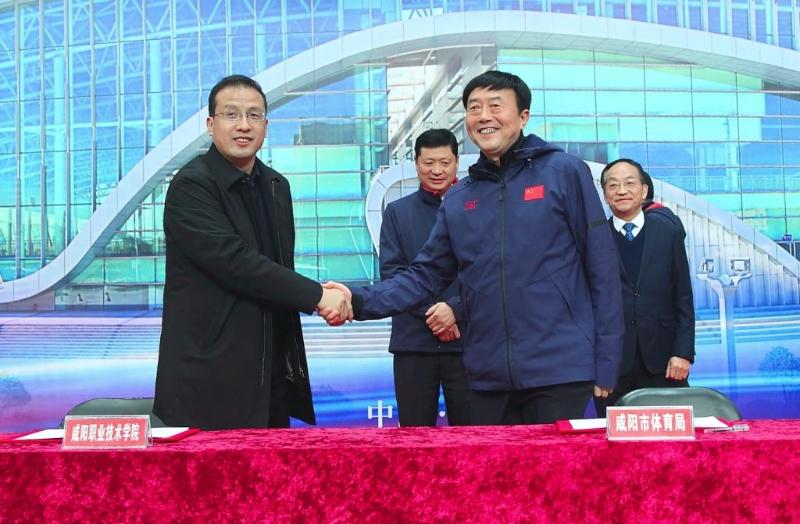 咸阳职院与咸阳市体育局举行战略合作签约暨揭牌仪式