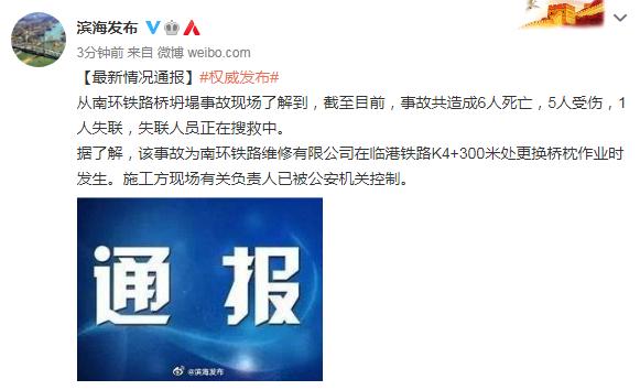 天津南环铁路桥坍塌事故目前共造成6人死亡,5人受伤,1人失联