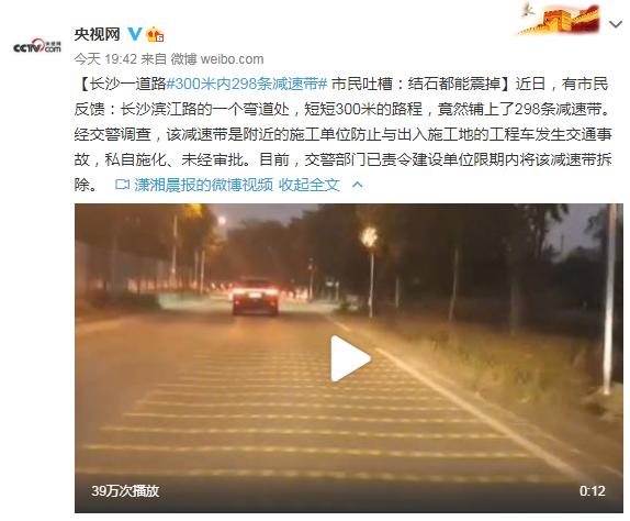 长沙一道路300米内298条减速带 市民:结石都能震掉