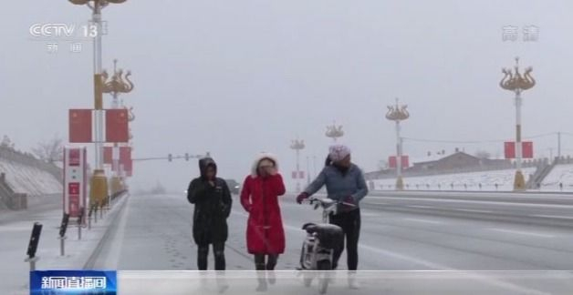 受冷空气影响 北方多地气温连降 提前启动供暖