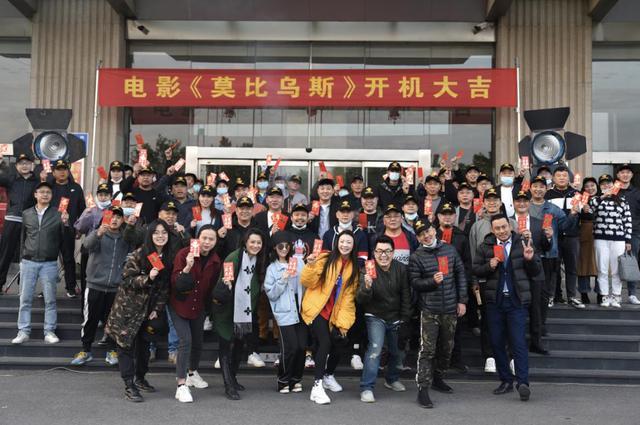 电影《莫比乌斯》在山东济南举行了隆重的开机仪式