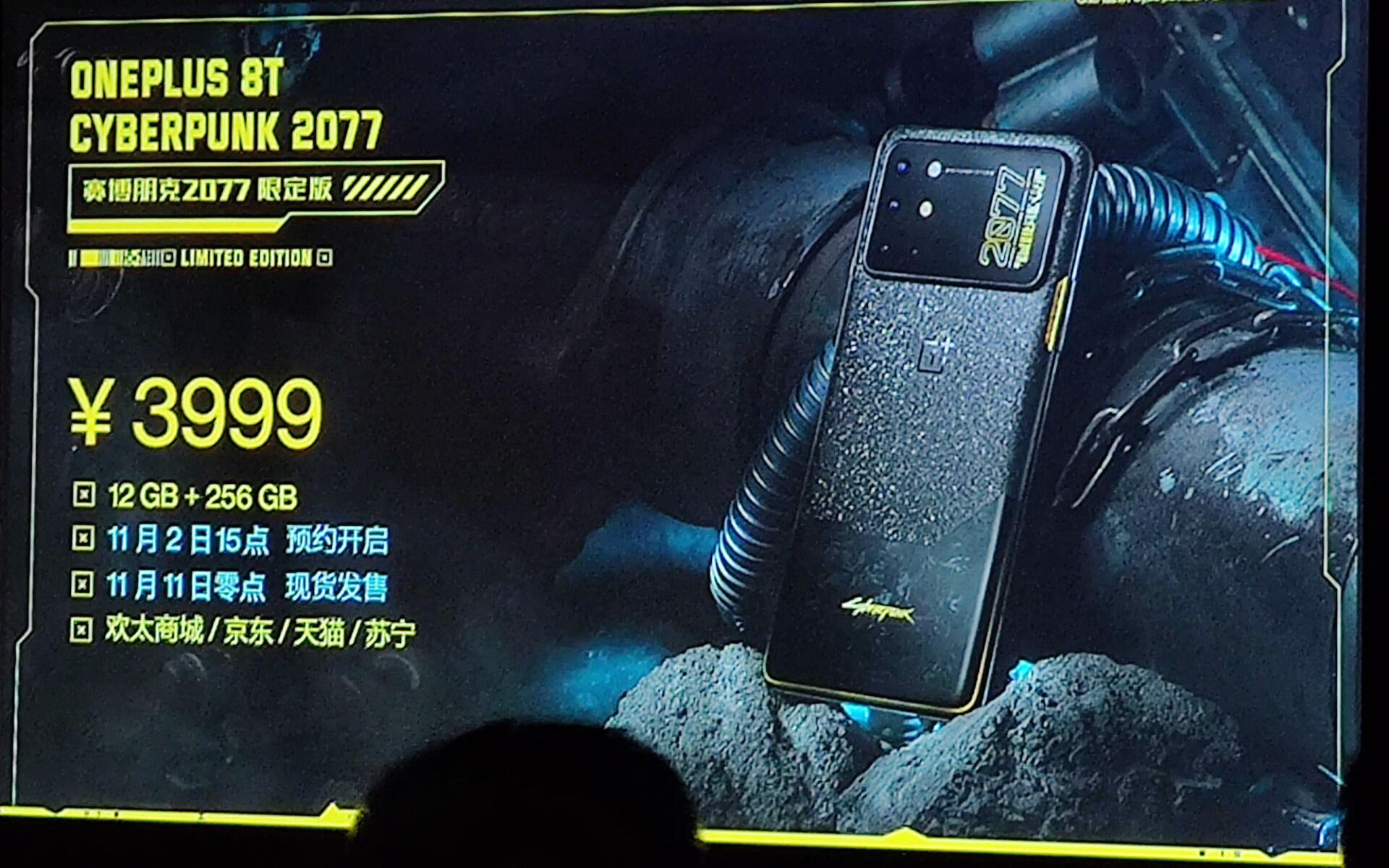 一加8T《赛博朋克2077》限定版手机11月11日发售