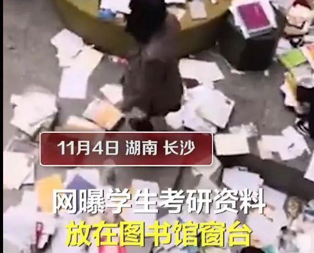 """图书馆扔考研学生资料,解决不了""""占座焦虑"""""""