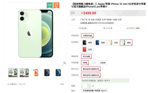 iPhone 12 Pro Max首批货已售罄 11月13日再次预约