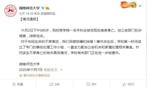 """湖南师大回应""""女生宿舍内身亡"""":排除他杀"""