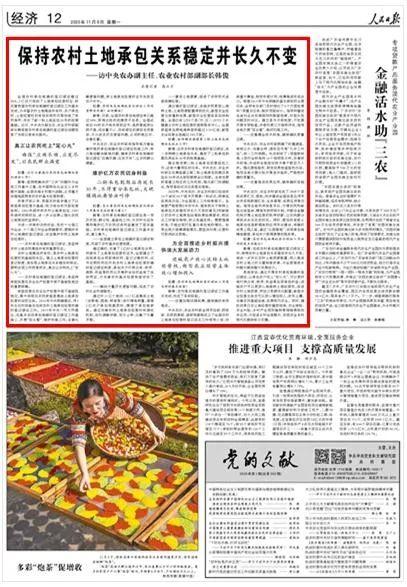 中央农办副主任:二轮承包到期后再延长30年,不得打乱重分,大规模调地要坚决叫停