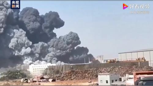 浙江衢州一氟硅材料工厂发生火灾:现场浓烟滚滚目前无人员伤亡