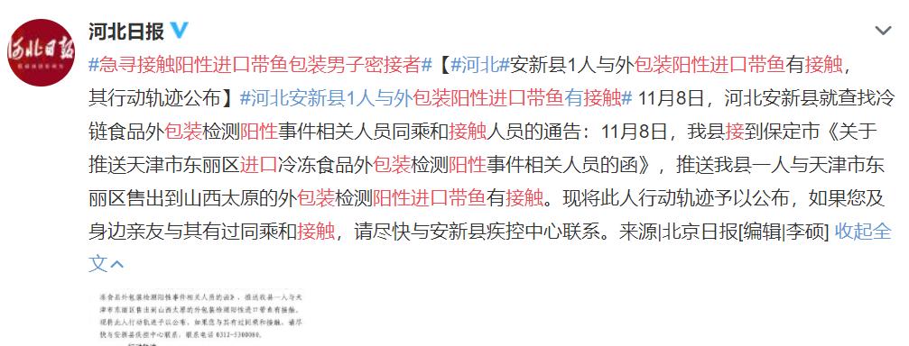上海、天津各新增1例!三地升级为中风险地区