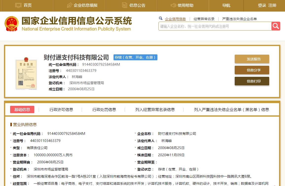 马化腾退出财付通法定代表人,林海峰接任