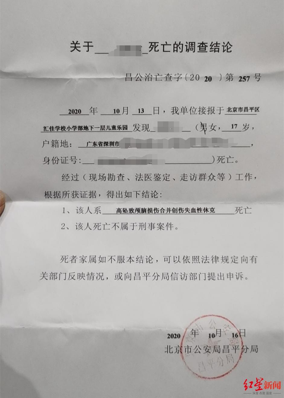 北京一私立学校17岁女生坠亡 父亲:11年交了200万,最大的错误是送她上这个学校