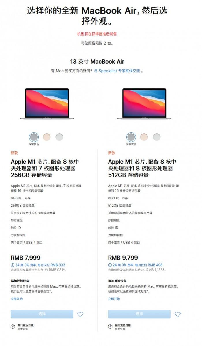 配用M1的行货MacBook Air/Pro和Mac Mini市场价发布