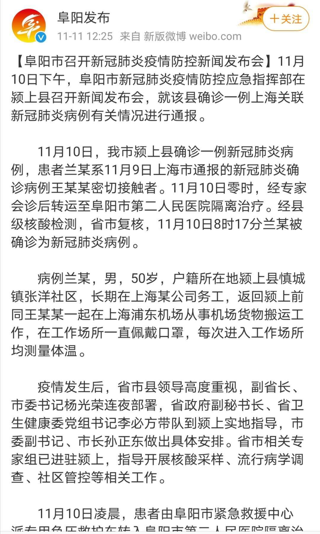 最新!安徽颍上县慎城镇张洋小区疫情风险等级调整为中风险