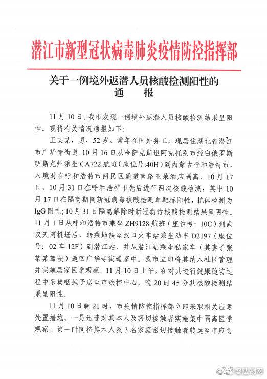 湖北1例入境人员核酸检测呈阳性,曾在武汉坐地铁、火车