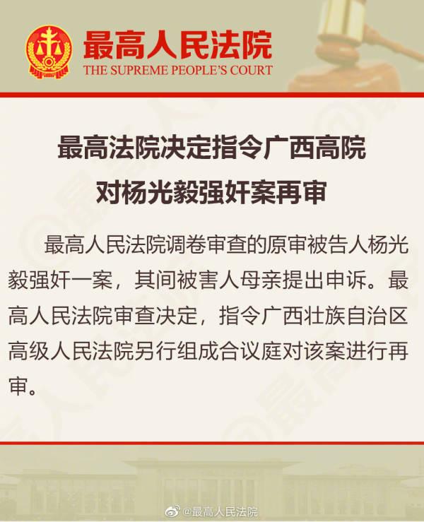 """最高法指令广西高院再审""""百香果女童案"""",此前二审改判为死缓"""