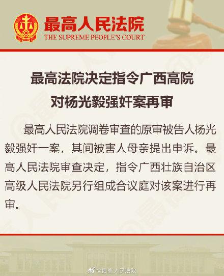 最高法指令对杨光毅强奸案再审,此前二审改判为死缓