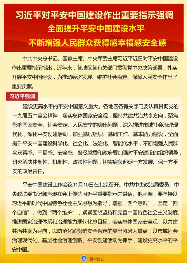 习近平对平安中国建设作出重要指示强调 全面提升平安中国建设水