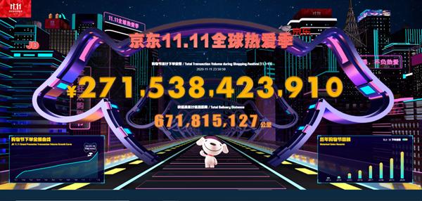"""2715亿,4982亿……天猫、京东、拼多多等电商双十一这样""""晒成绩"""""""