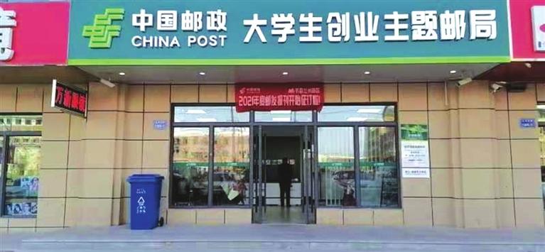 兰州注册即送39邮政新区分公司建成职教园区主题邮局