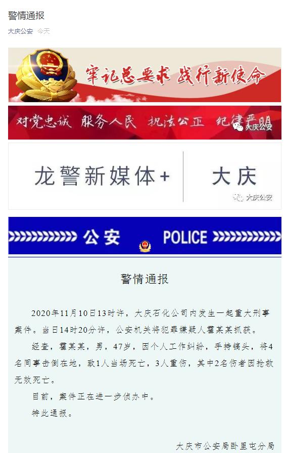 大庆石化发生重大刑事案件!一男子持镐头袭击同事致3死1伤