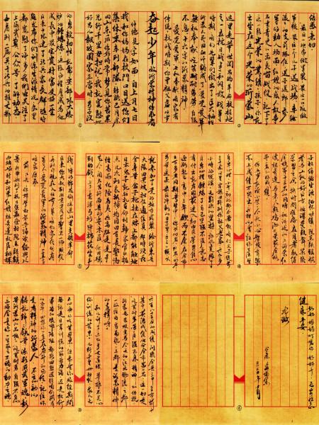 """羡慕!这封家书也太好看了 武警上海总队新兵收到""""复古家书"""""""
