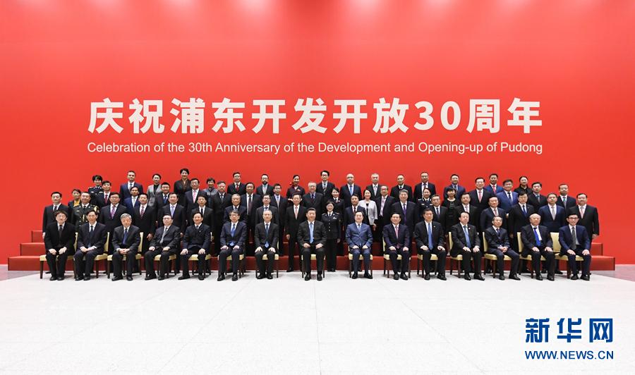 浦东开发开放30周年庆祝大会隆重举行 习近平发表重要讲话
