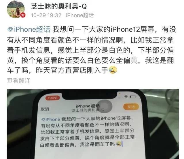 iPhone12曝屏幕缺陷 苹果启动调查 排查是否为硬件故障