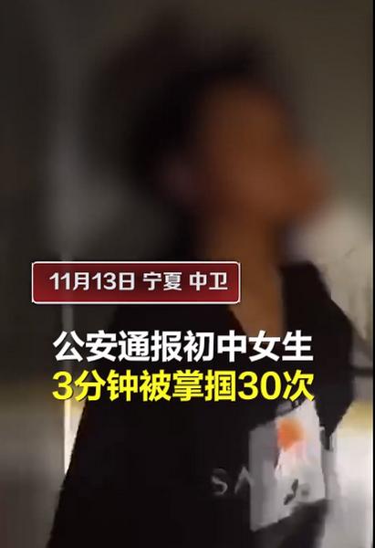 """警方通报""""女生被扇耳光""""事件:因琐事被殴打 责令监护人管教"""
