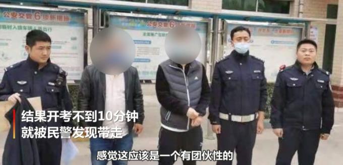 两男子考驾照花3500元作弊,不到10分钟被抓,网友:十分钟都做完交上了