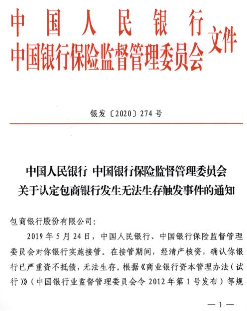 中国金融圈新历史!这家银行因资不抵债,65亿二级债全额减记,近6亿利息不再支付