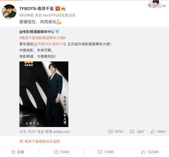 青年演员易烊千玺正式成为电影频道青年大使