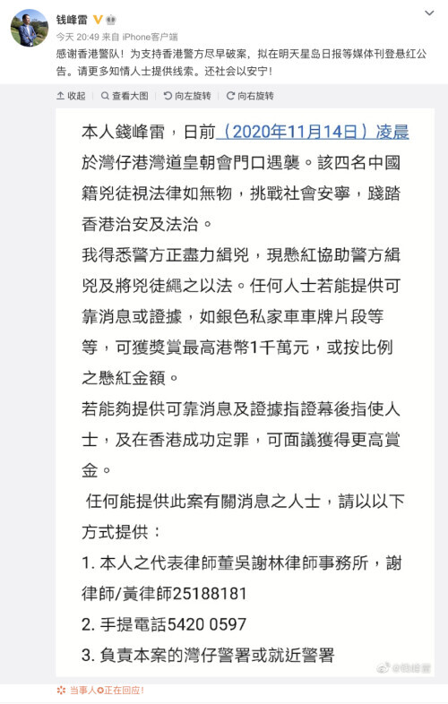 悬赏1000万!内地富豪在香港遭人持刀追砍……惊险画面曝光