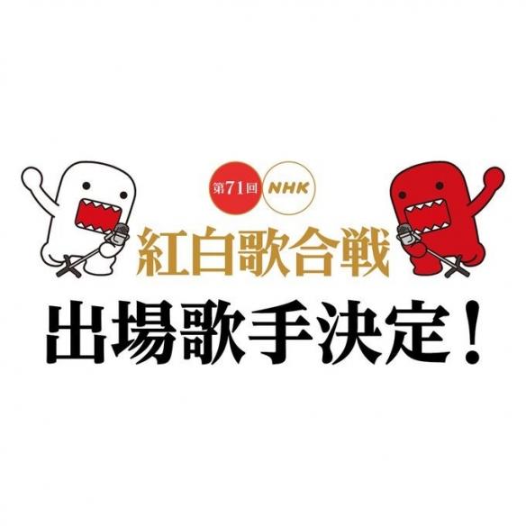 日本春晚 第71回红白歌会出场歌手公开!超多新面孔