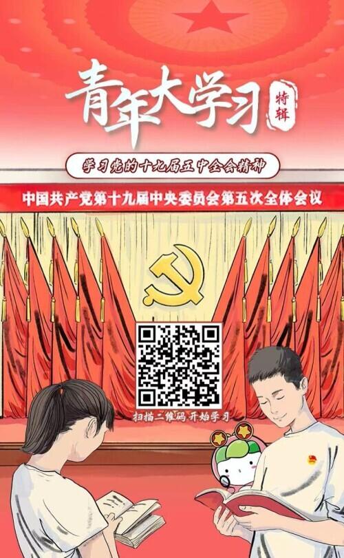 """""""青年大学习""""特辑:学习党的十九届五中全会精神"""