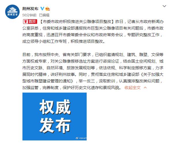 湖北荆州搬移巨型关公像:已邀请专家制定搬移选址方案