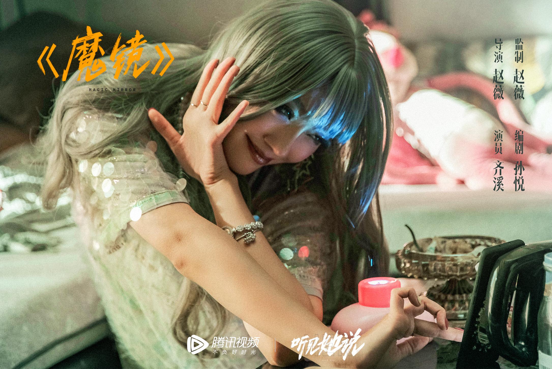 齐溪:十七八岁时因不漂亮想过整容,因赵薇接演《听见她说》