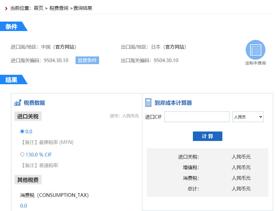 RCEP生效后 中国可从日本零关税进口电子游戏机