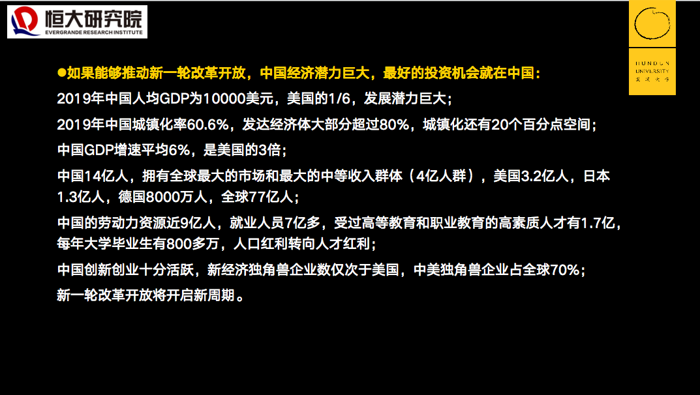任泽平:2020,中国的大趋势