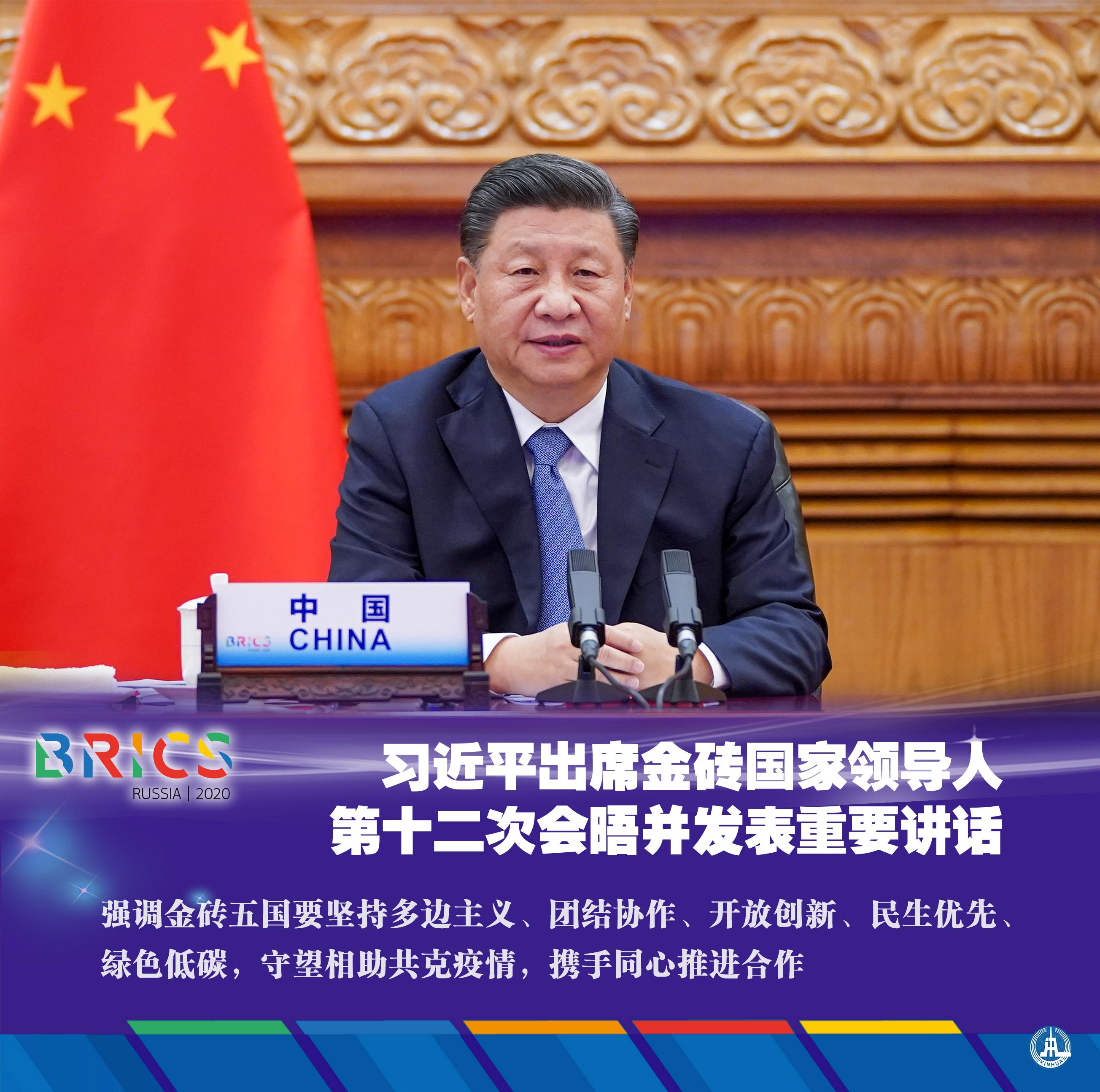 [外事]习近平出席金砖国家领导人第十二次会晤并发表重要讲话