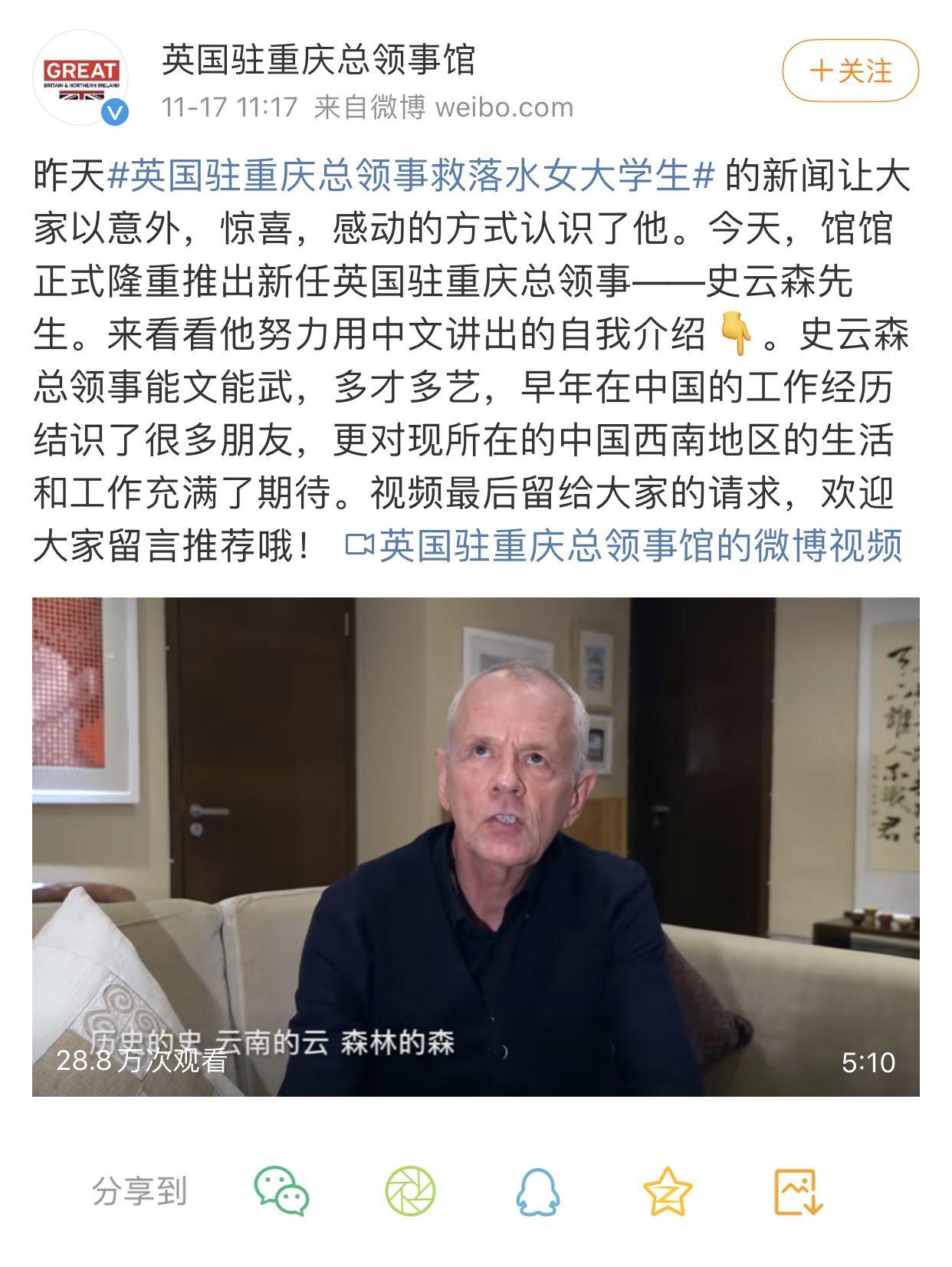 英国驻重庆总领事跳水救人,所有的善都值得推崇
