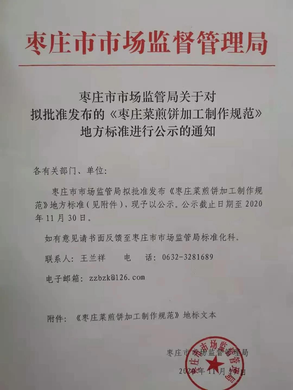 扩散!枣庄即将批准发布菜煎饼加工制作规范