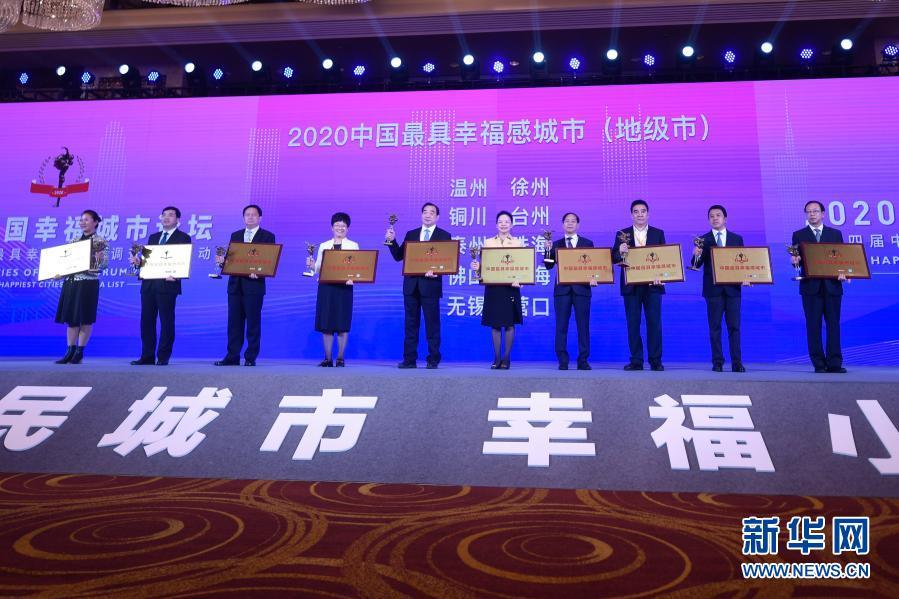 2020中国最具幸福感城市 长沙市长沙县双双上榜