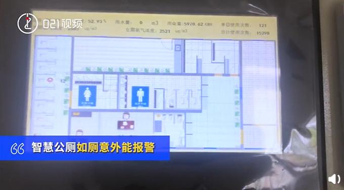 上海一公厕15分钟不出来自动报警,本意是好心,但有网友并不赞成