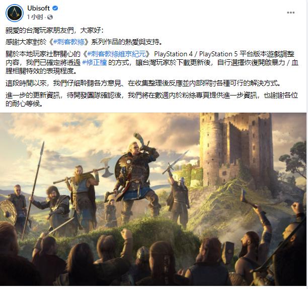 《刺客信条 英灵殿》PS4/PS5亚洲版被和谐内容将在未来解锁