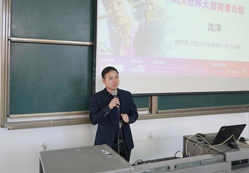 2021ACA世界大赛陕西高校赛在西安翻译学院启动
