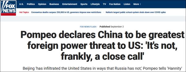"""蓬佩奥恐吓欧洲:如果放弃对抗中国,我们将沦为""""中国的殖民地"""""""