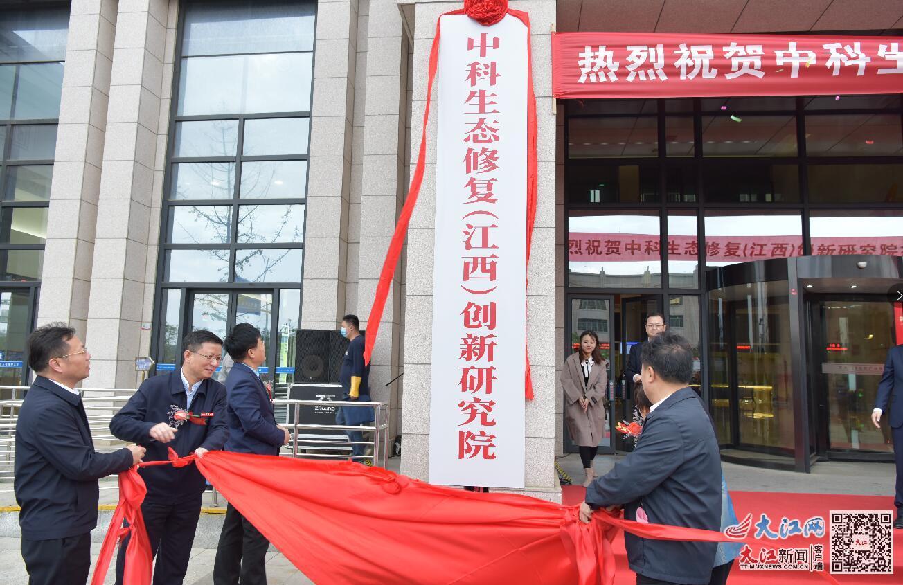 又一个国家级智囊背景 中科生态修复(江西)创新研究院成立