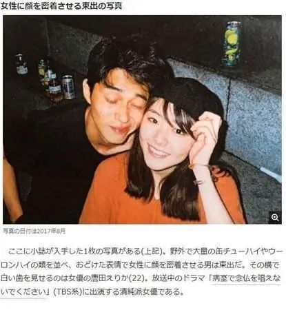 渣男频出,日本演艺圈还有好男人吗?