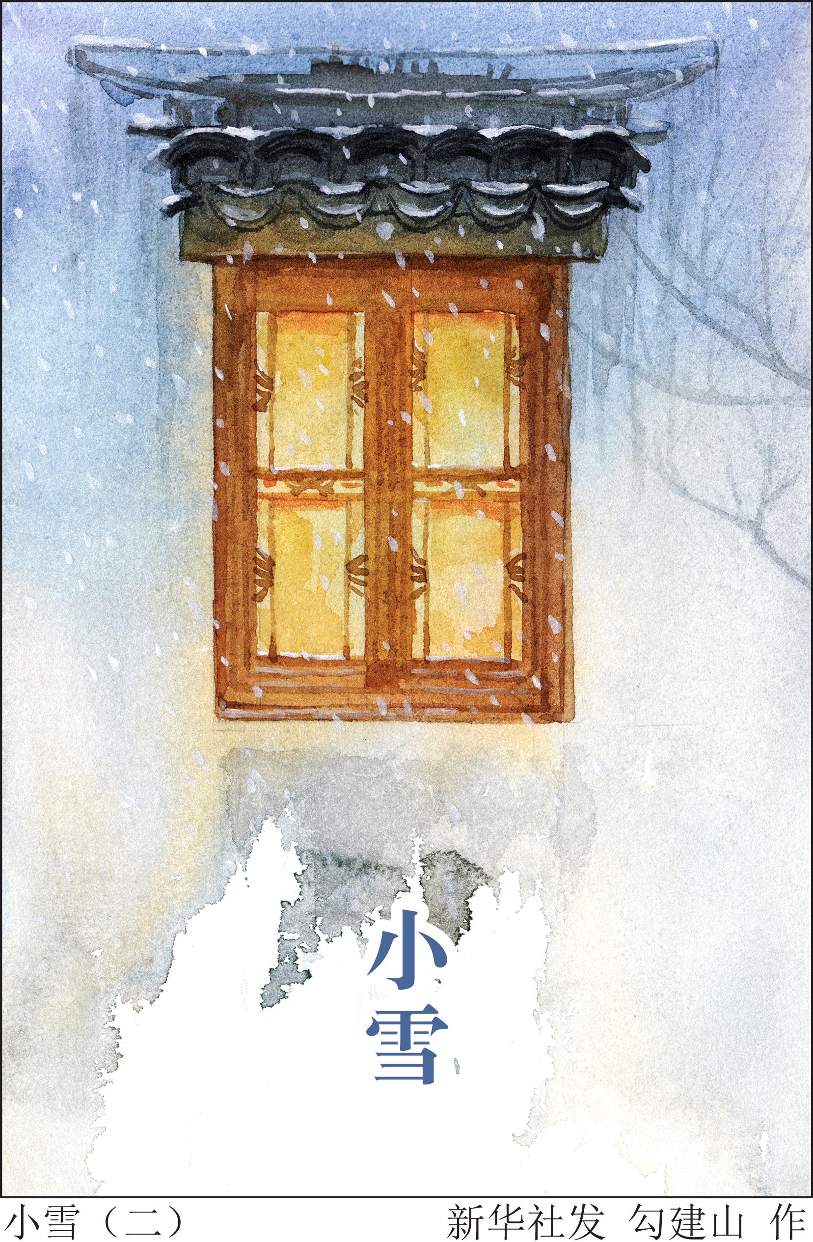 [二十四节气·小雪]小雪