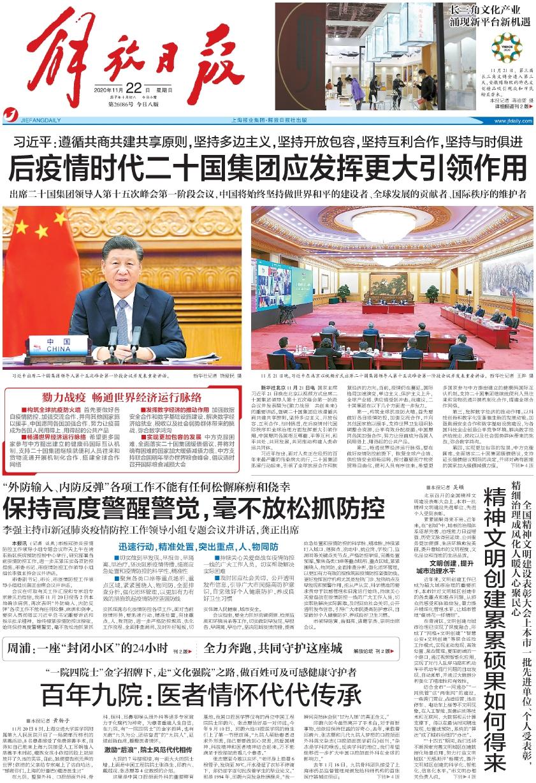 早读 上海筛查15416人新增1例本地确诊,系20日病例机场货运站同事