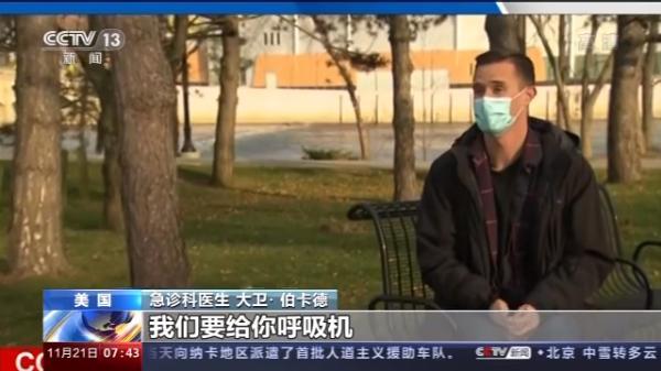 美国医生用亲身经历呼吁民众警惕疫情